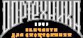 Купить - Лого - запчасти на КДМ, Автогудронатор и другую спецтехнику по низкой цене в ООО «Дортехника»
